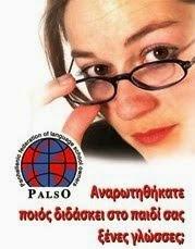 ΣΥΛΛΟΓΟΣ ΙΔΙΟΚΤΗΤΩΝ ΚΕΝΤΡΩΝ ΞΕΝΩΝ ΓΛΩΣΣΩΝ PALSO ΑΙΤ/ΝΙΑΣ
