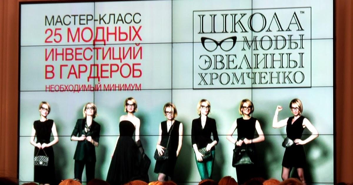 Мастер-классе 25 модных инвестиций в гардероб