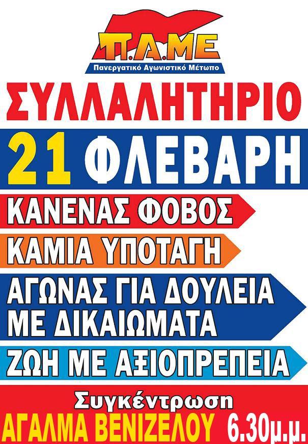 ΟΛΟΙ ΣΤΟ ΣΥΛΛΑΛΗΤΗΡΙΟ 21 ΦΛΕΒΑΡΗ
