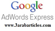إعلان Google خدمة AdWords Express