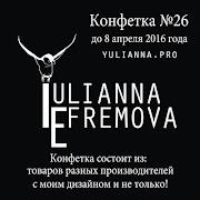 Конфетка от Юлианны Ефремовой
