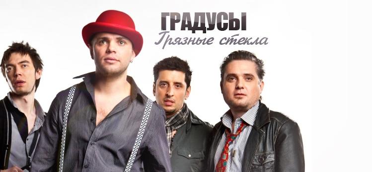 slushat-muziku-onlayn-gradusi-golaya