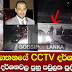 Members of an elite family in the CCTV footage of  ruggerite Wasim Thajudeen's murder