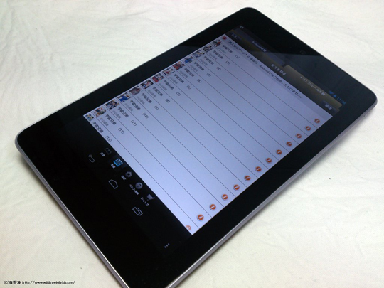Nexus 7のeBookJapan