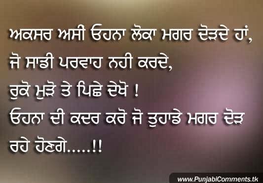 punjabi graphics and punjabi photos motivational quotes