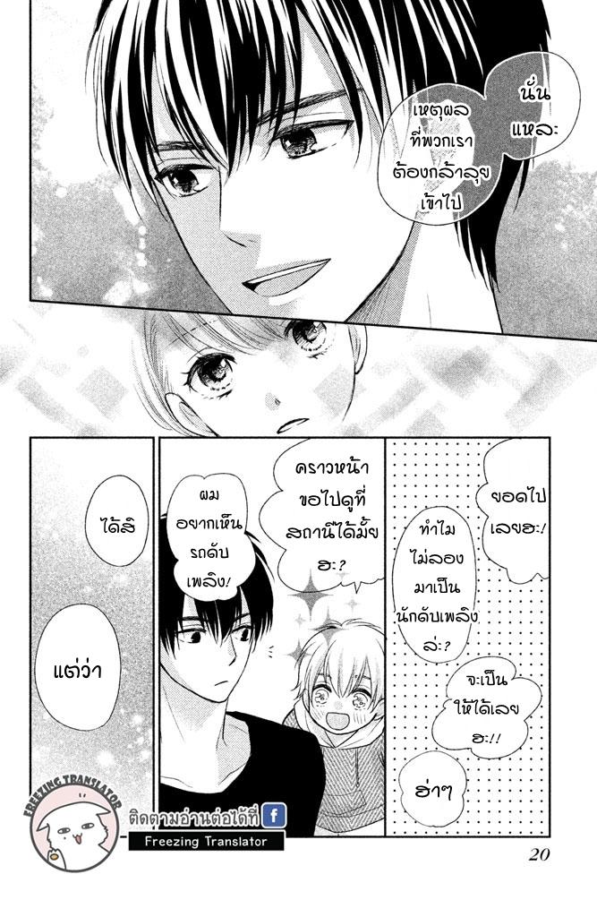 Moekare wa Orenji-iro ตอนที่ 1 TH แปลไทย