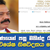 Former President Mahinda Rajapaksa Statement After General Election