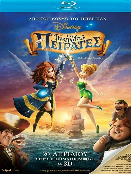 TINKER BELL AND THE PIRATE FAIRY 2014 BRRip ΜΕΤΑΛΩΤΙΣΜΕΝΟ  ταινιες online seires xrysoi greek subs