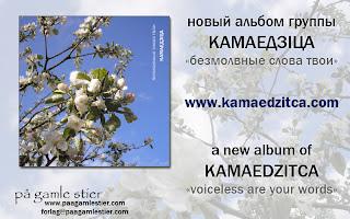 Straight Edge Pagan-Metal группа КАМАЕДЗIЦА, альбом Безмолвные Слова Твои