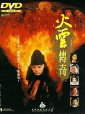 Hỏa Vân Truyền Kỳ ( Rồng Lửa ) - Fiery Romance (1994)