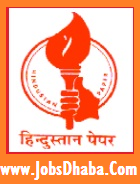 Hindustan Paper Corporation Limited, HPC Recruitment, Sarkari Naukri