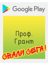 Проф. Грант за Android