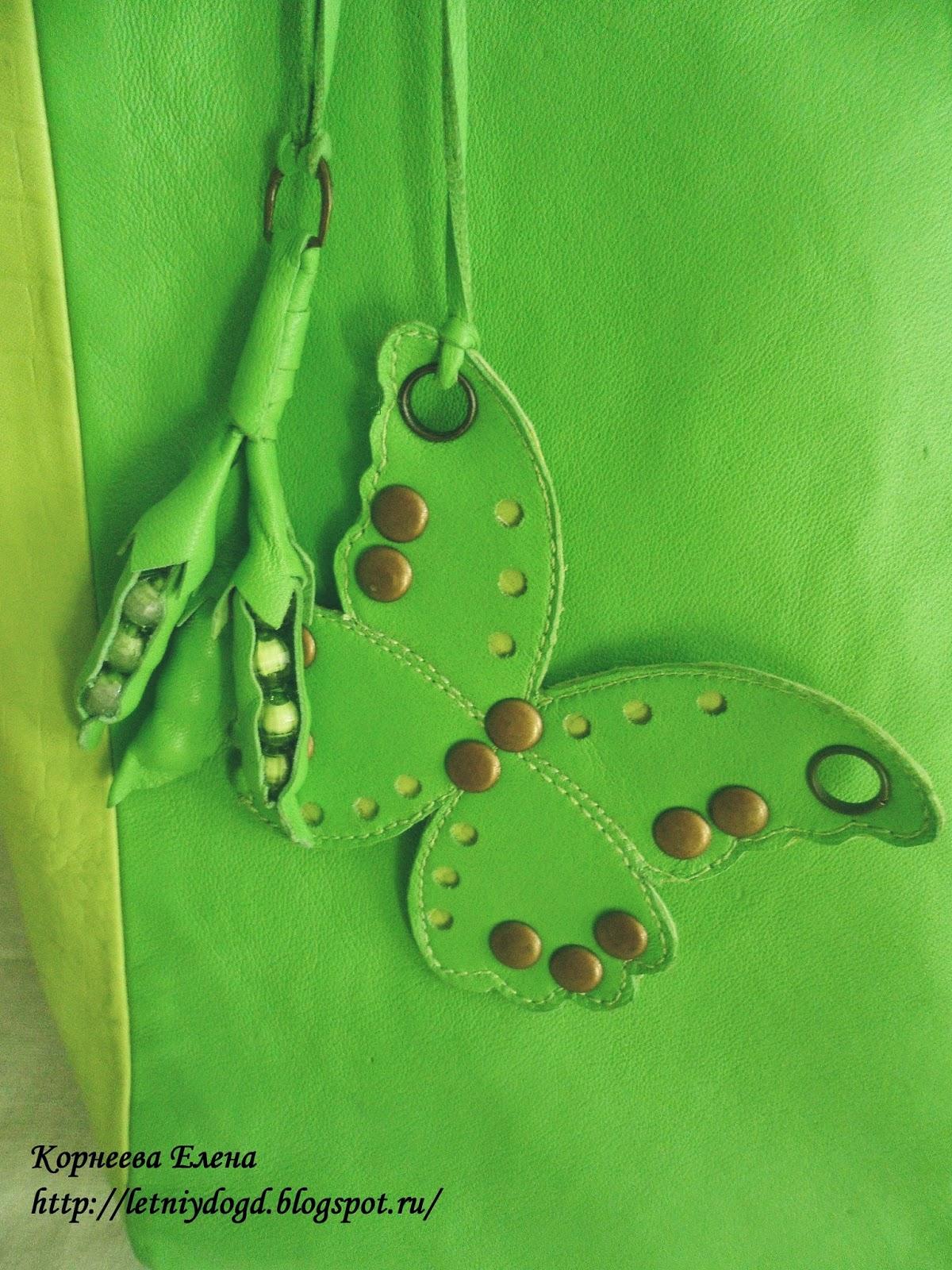 подвески кожаные для сумки