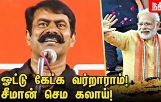 Seeman speaks about Modi election campaign | Naam Tamilar