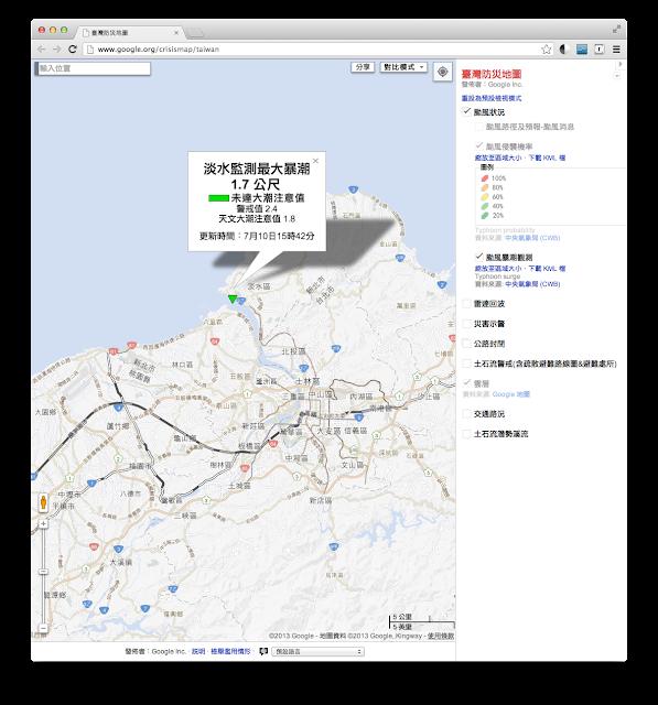 Google 臺灣防災地圖(颱風暴潮觀測)