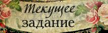 """Новинки в """"меню"""" Винтажного Кафе - Задание """"Теги"""" до 31 декабря"""
