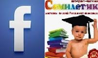 Facebook Семилетик