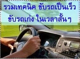 เทคนิคขับรถเป็นเร็ว ขับรถเก่ง