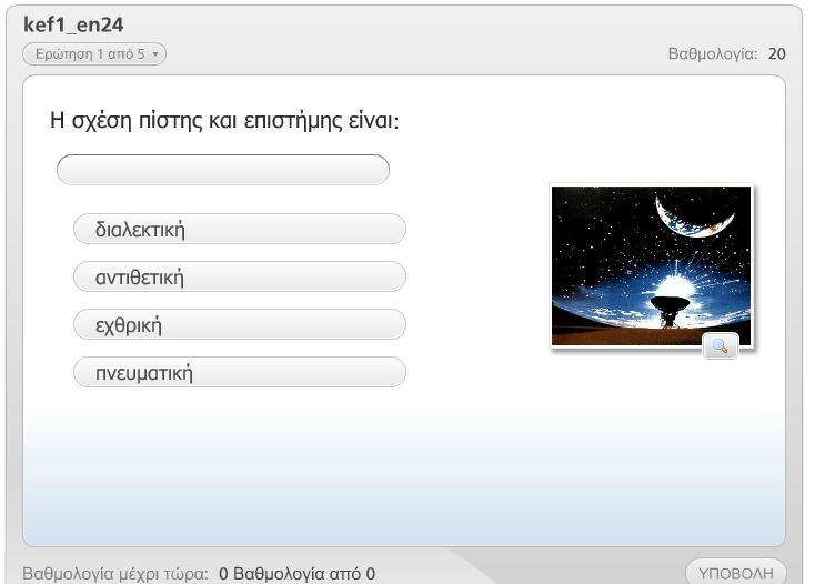 http://ebooks.edu.gr/modules/ebook/show.php/DSGL-B126/498/3244,13188/extras/Html/Excersise_24_eisag_en24_Quiz_popup.htm