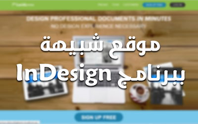 موقع شبيه ببرنامج InDesign