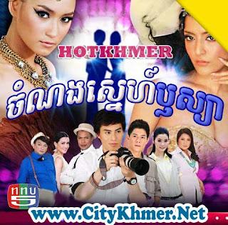Chamnang Sne Rusya [17 End] Thai Lakorn Movie Khmer