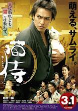 Neko zamurai (Samurai Cat) (2014) [Vose]