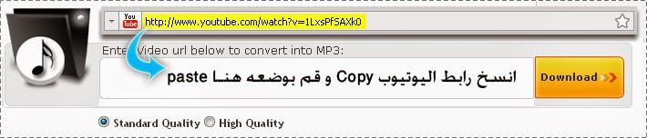 موقع يقوم بتحويل فيديواليوتيوب إلى  صيغة mp3 لتحميله