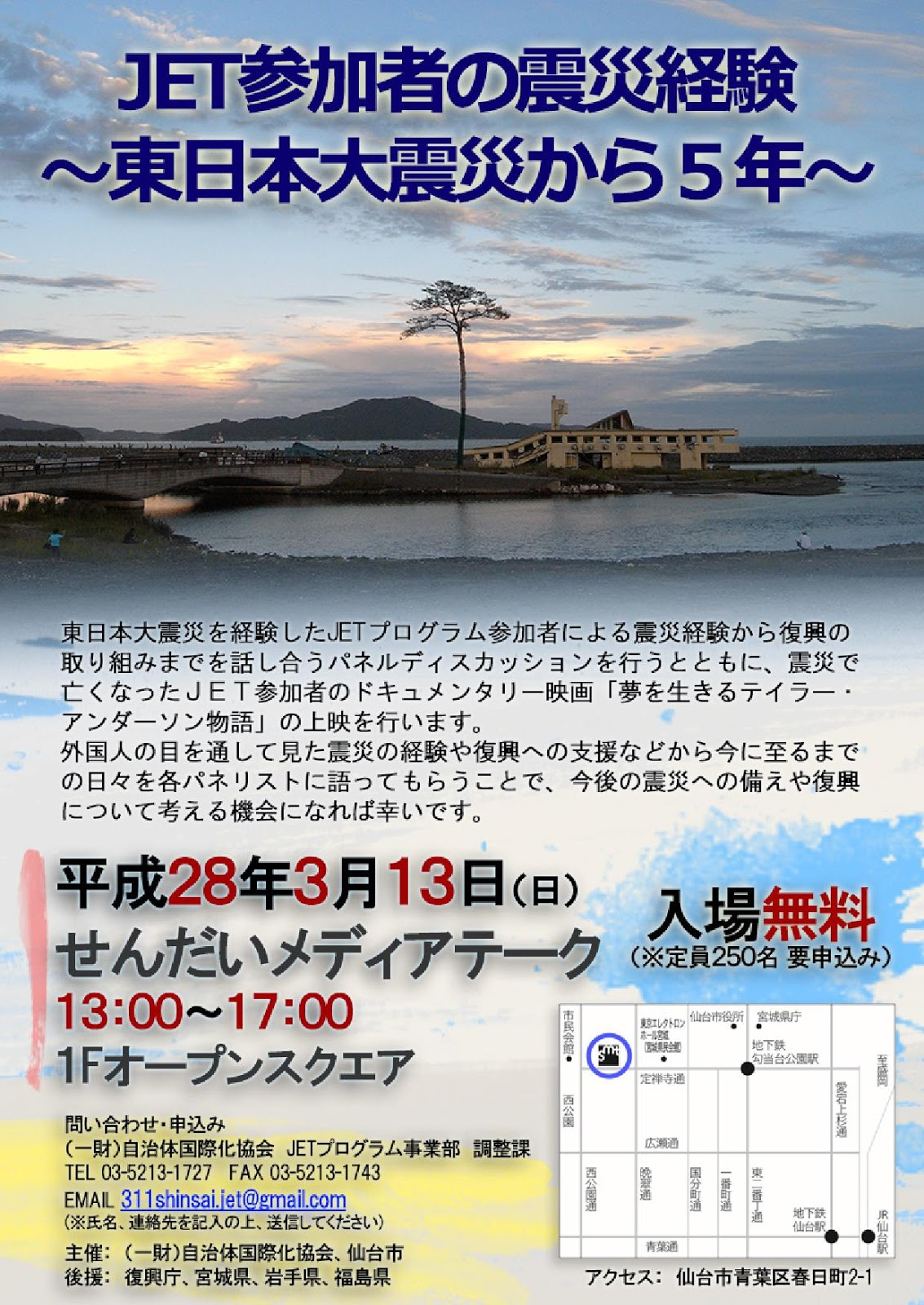 JET Participant Disaster Experience ~ 5 Years After the Tohoku Earthquake & Tsunami ~ flyer front JET参加者の震災経験~東日本大震災から5年~ チラシ表