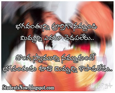 awesome beautiful telugu quotes telugu