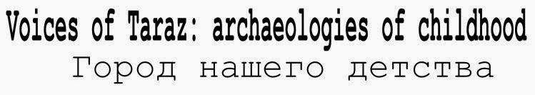 Voices of Taraz: Archaeologies of Childhood