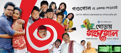 goray gondogol bangla movie