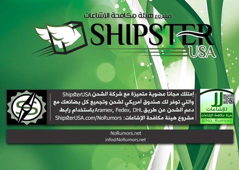 اشتراك مجاني مع shipsterusa بالتعاون مع NoRumors
