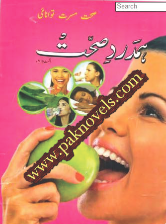 Free Download PDF Monthly Hamdard Sehat August 2015