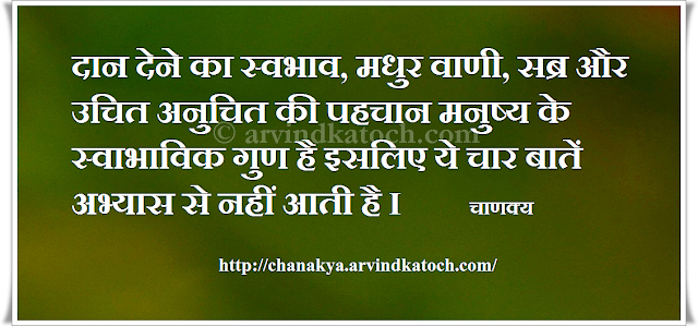 Natural Qualities, Chanakya, Hindi Thought, Quote, Kind speech, patience,