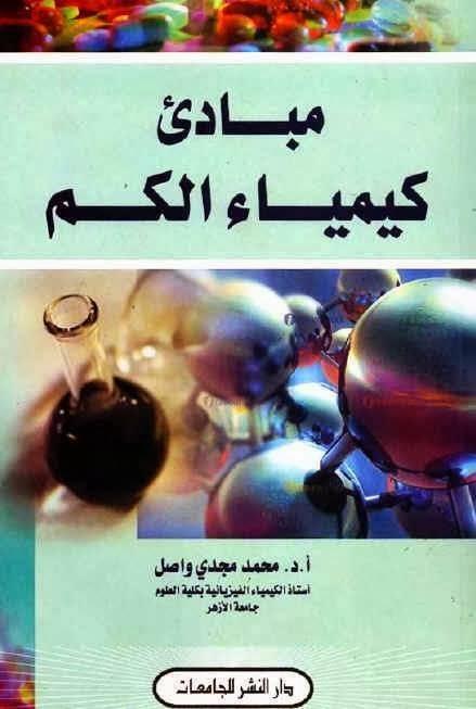 مبادئ كيمياء الكم - محمد مجدي واصل pdf