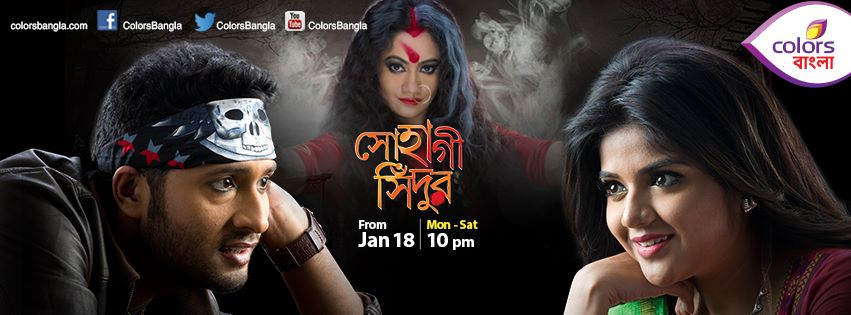 Sohagi Sindoor (Colors Bangla)