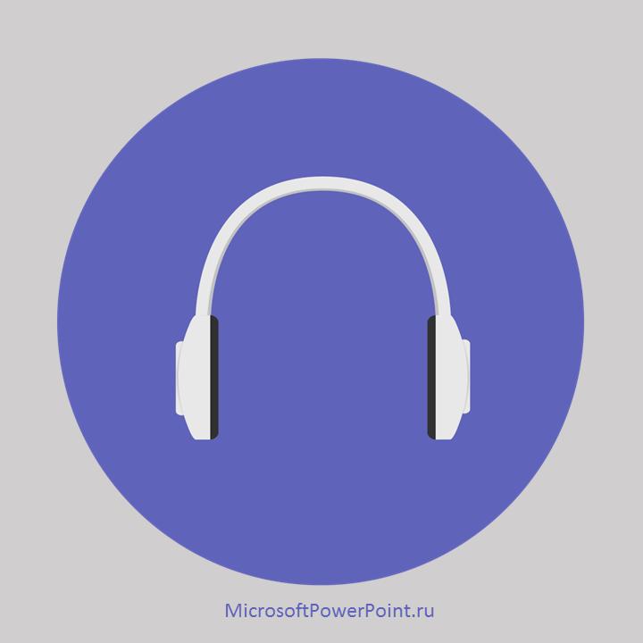 Как вставить музыку / песню / звуковой файл в презентацию PowerPoint или на слайд