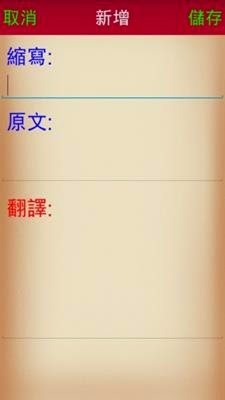 醫學縮寫快速查詢_04