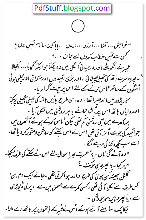 Sample and first page of Urdu novel Pathar by Salma Kanwal
