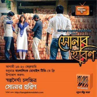 Banglalink-3G-Mobile-TV-Watch-Sonar-Horin-Short-Film-Free