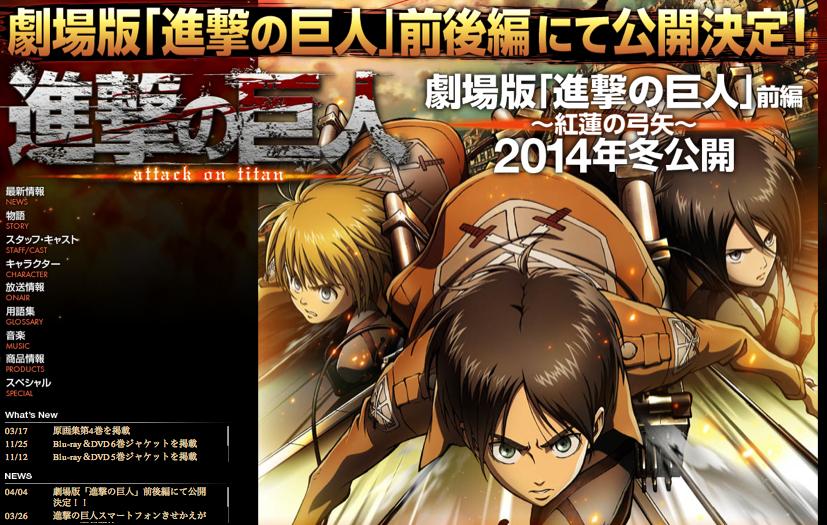 [ Info-Anime ] Anime Attack On Titan Akan Mendapat 2 Film Kompilasi
