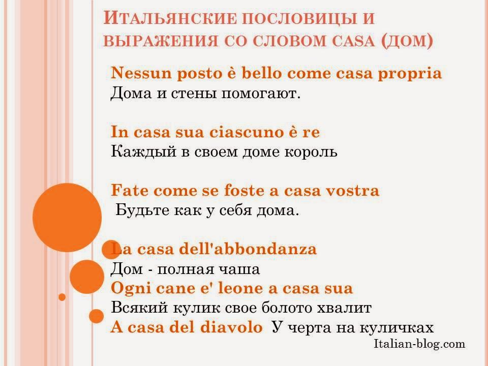 Итальянские выражения