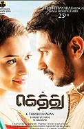 Watch Gethu (2015) Full Audio Songs Mp3 Jukebox Vevo 320Kbps Video Songs With Lyrics Youtube HD Watch Online Free Download