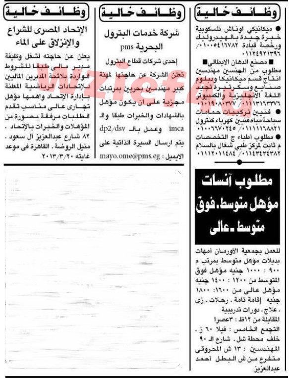 وظائف جريدة الأهرام الأحد 10 مارس 2013 -وظائف مصر الاحد 10-03-2013