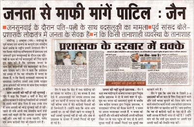 चंडीगढ़ के पूर्व सांसद एवं भाजपा के कानूनी एवं संसदीय कार्य प्रकोष्ट के राष्ट्रीय प्रभारी सत्य पाल जैन ने गत दिवस चंडीगढ़ सचिवालय में प्रशासक एवं अफसरों द्वारा जनसुनवाई के दौरान एक पति पत्नी के साथ की गई बदसलूकी की निंदा करते हुए मांग की है कि प्रशासक जनता के साथ बदतमीजी एवं बदसलूकी के लिए क्षमा याचना करें।