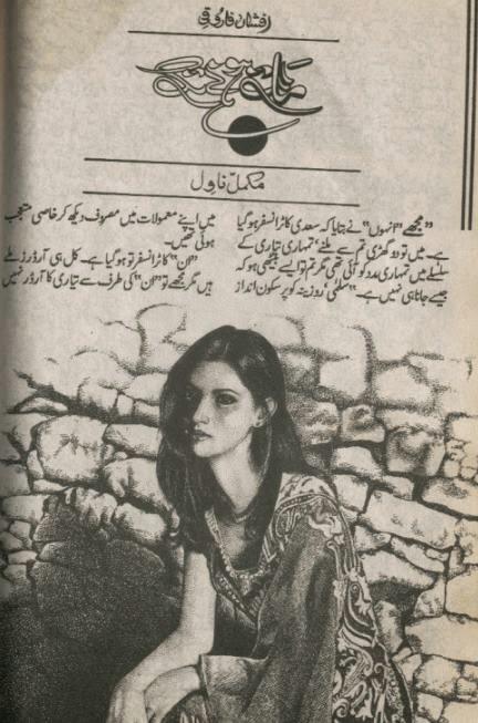Free download Maat hone tak novel by Afshan Farooqi pdf, Online reading.