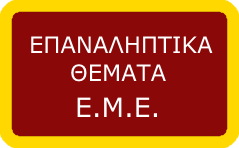 Επαναληπτικά Θέματα Ε.Μ.Ε.