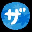 カタカナ ザ イラスト文字