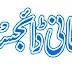 Ruhani Digest September 2014