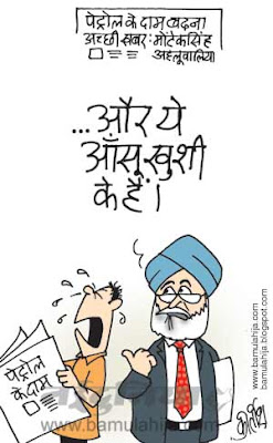 Petrol Rates, monteksingh ahluwalia cartoon, petrolium, mahangai cartoon, inflation cartoon, price hike